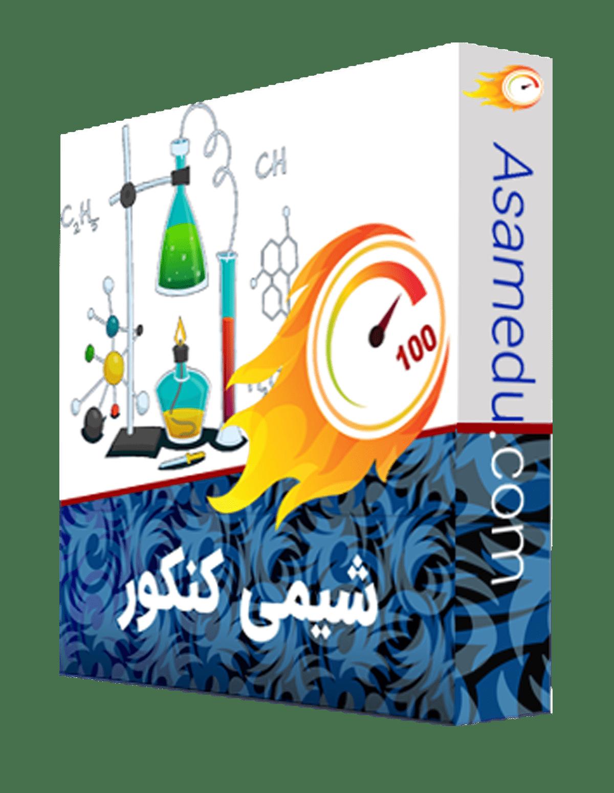 شیمی مهندس غلامی