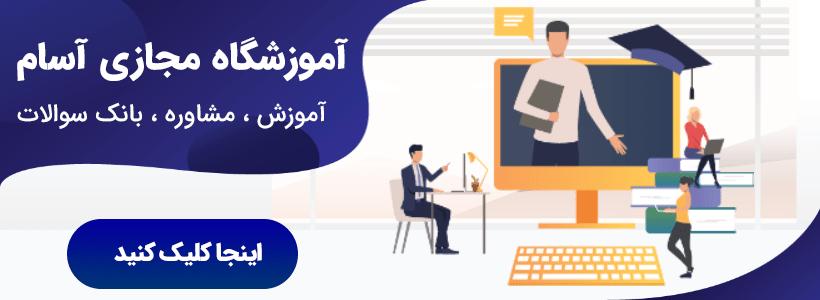 آموزشگاه مجازی آسام