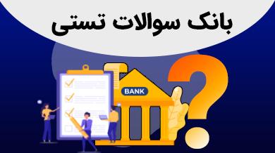 بانک سوالات تستی