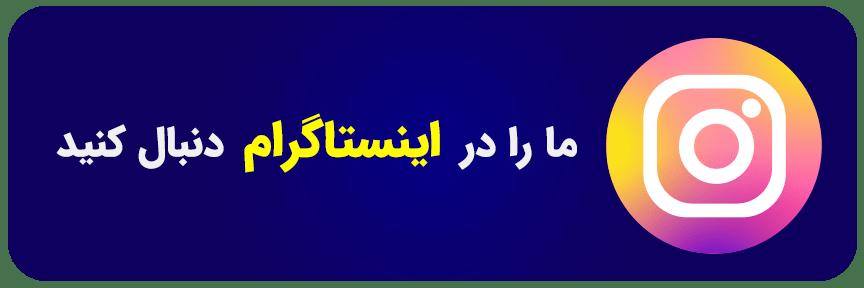 اینستاگرام آسام