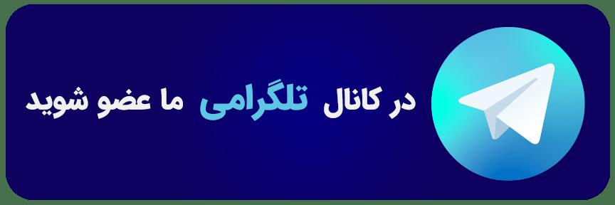 تلگرام آسام